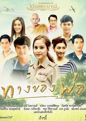Tai Rom Pra Baramee: Tahng Kong Por (2016) poster