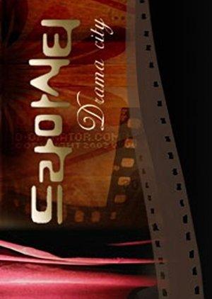 Drama City: Like an Innocent Comic (2000) poster