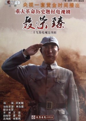 Nie Rongzhen (2013) poster