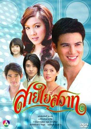 Sai Yai Sawad (2008) poster