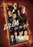 Bet Hur hong kong drama review