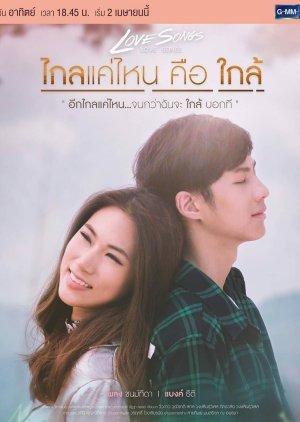 Love Songs Love Series: How Far is Near
