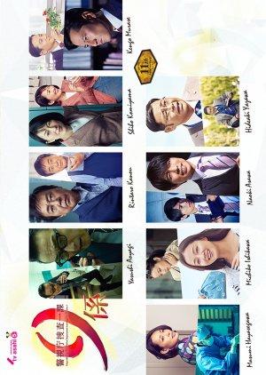 Keishichou Sousa Ikka 9-Gakari Season 11 (2016) poster