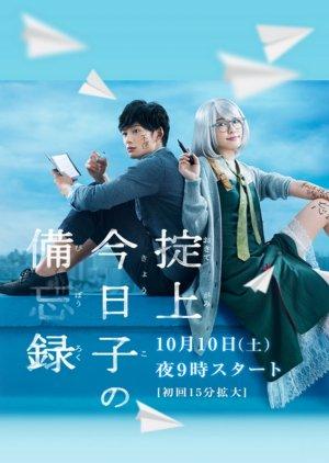 Okitegami Kyoko no Biboroku Live Action (2015) Episode 1 - 10 End Sub Indo thumbnail