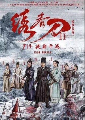Brotherhood of Blades 2 (2017) poster