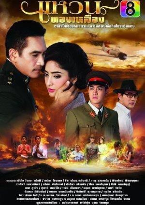 Waen Tong Luang (2015) poster