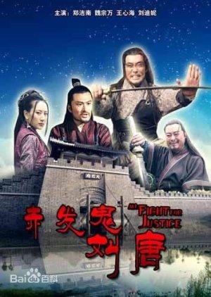 Water Margin Heroes: Liu Tang (2011) poster