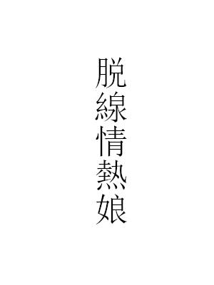 Dassen Jonetsu Musume 1949 Mydramalist