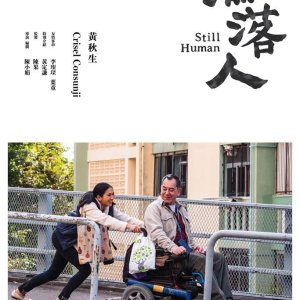 Still Human (2018) photo