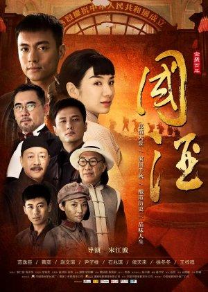 Chinese Wine (2016) poster