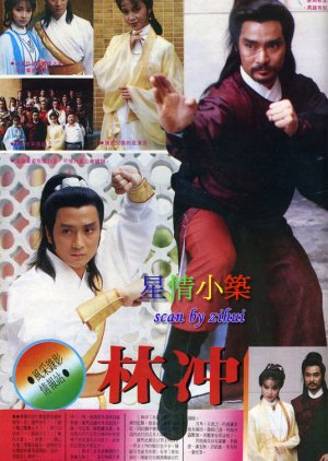 The Unyielding Master Lim (1986) poster
