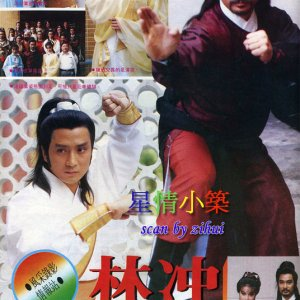 The Unyielding Master Lim (1986) photo