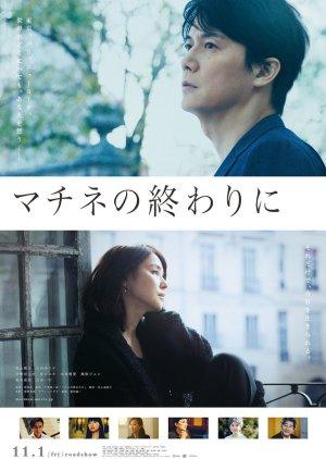 Machine no Owari ni (2019) poster