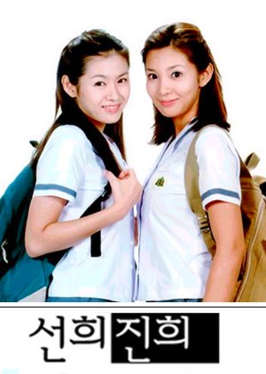 Sun Hee and Jin Hee (2001) poster