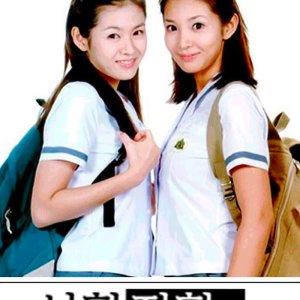 Sun Hee and Jin Hee (2001)