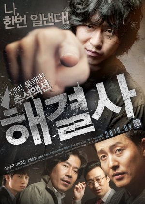 Troubleshooter (2010) poster