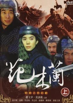 Hua Mulan (1999) poster