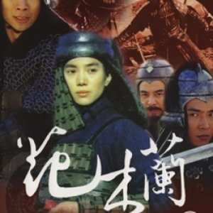 Hua Mulan (1999) photo