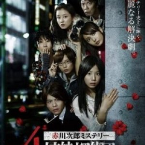 Four Sister Detective Team (2008) photo