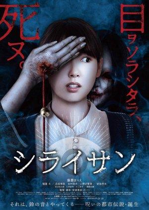 Stare (2020) poster