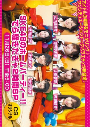 SKE48 no Home Party!! Dera Sawagi da Gya 2 Jikan SP (2017) poster
