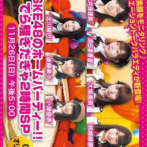 SKE48 no Home Party!! Dera Sawagi da Gya 2 Jikan SP (2017) photo