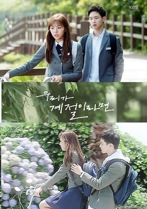 Drama Special Season 8: If We Were A Season