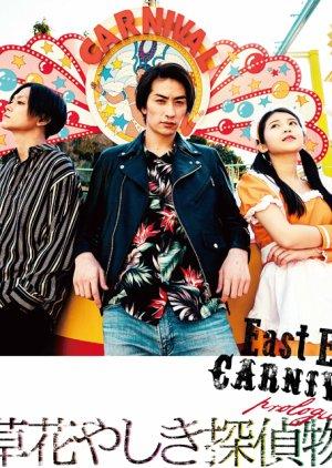 East End CARNIVAL Asakusa Tantei Monogatari: Prologue
