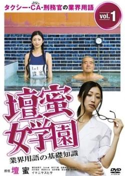 Gyoukai yougo no kiso chishiki: Dan Mitsu jogakuen (2013) poster