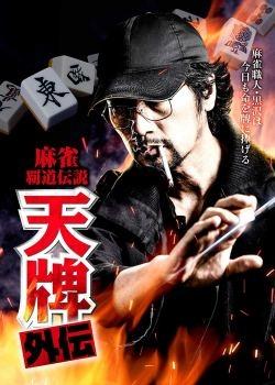 Mahjong Hadou Densetsu: Tenpai Gaiden