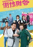 My Life as Loan Shark hong kong drama review