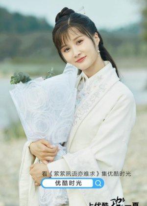 Su Yu (2020) poster