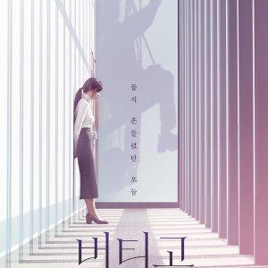 Vertigo (2019)