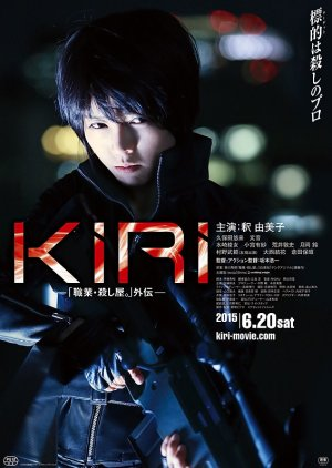 KIRI: Shokugyo Koroshiya Gaiden (2015) poster