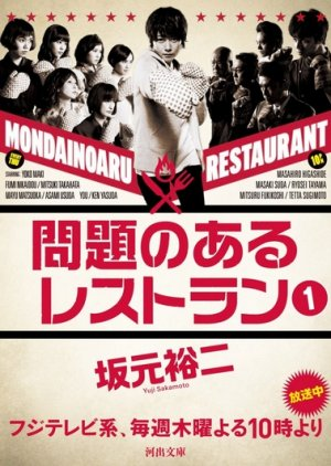 Mondai no Aru Restaurant (2015) poster