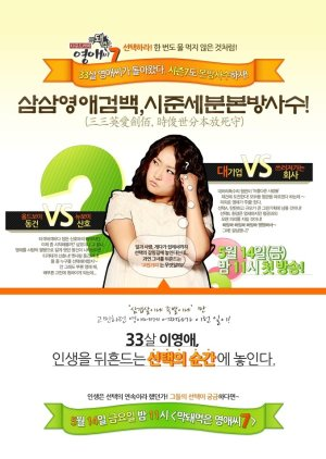 Ugly Miss Young Ae Season 7 (2010) poster