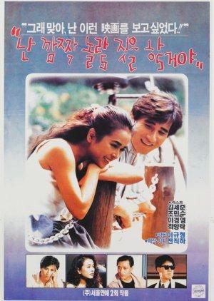 I'm Gonna Do Something Shocking (1990) poster