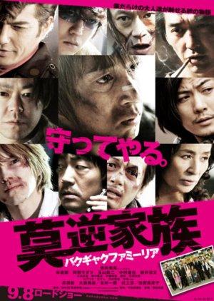 Bakugyaku Familia (2012) poster