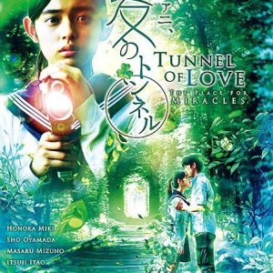 Tunnel of Love: The Place for Miracles (2015) photo
