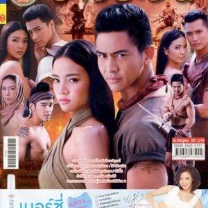 Bang Rajan (2015)