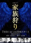 ### Favourite Japanese Mysteries/Suspense