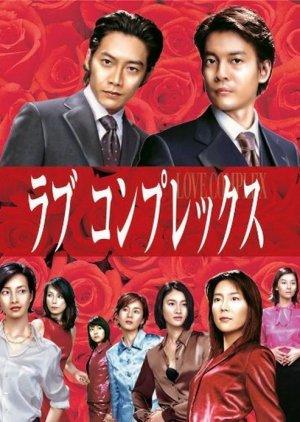 Love Complex (2000) poster