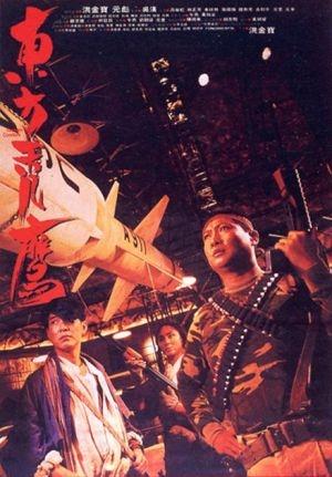 1wLO6f - Восточные кондоры ✸ 1987 ✸ Гонконг