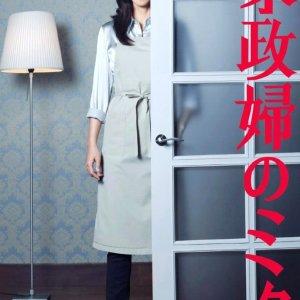 Kaseifu no Mita (2011) photo