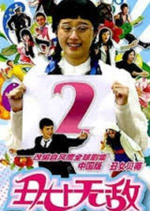 Chou Nu Wu Di 2