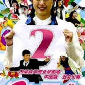 Chou Nu Wu Di 2 (2009) photo