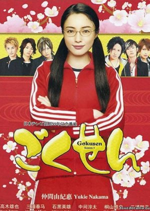 Gokusen Season 3 (2008) Subtitle Indonesia