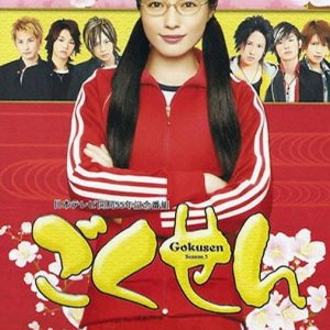 Gokusen 3 (2008) photo