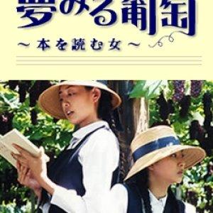 Yumemiru Budou (2003) photo
