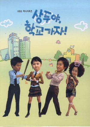 Sang Doo, Let's Go To School (2003) poster